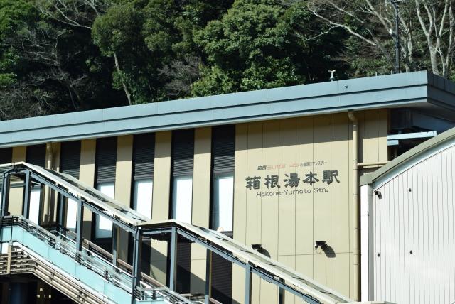 リゾートバイト箱根